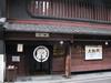 京都・滋賀