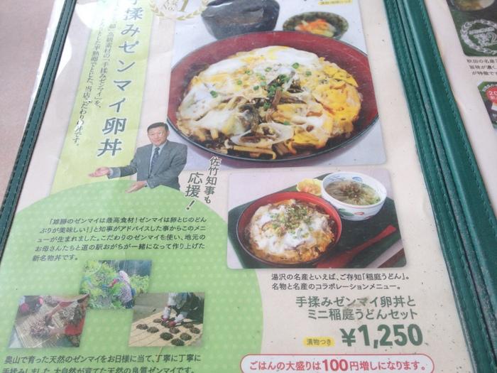 レストラン二ッ森
