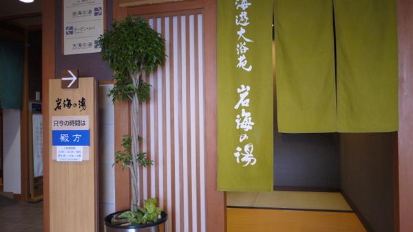 赤穂温泉銀波荘