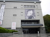 子規記念博物館・坂の上の雲ミュージアム