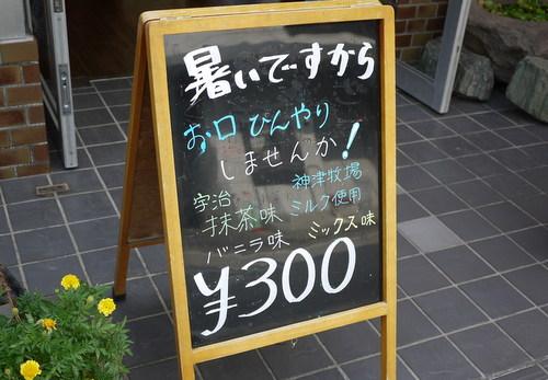 抹茶ソフトミックス