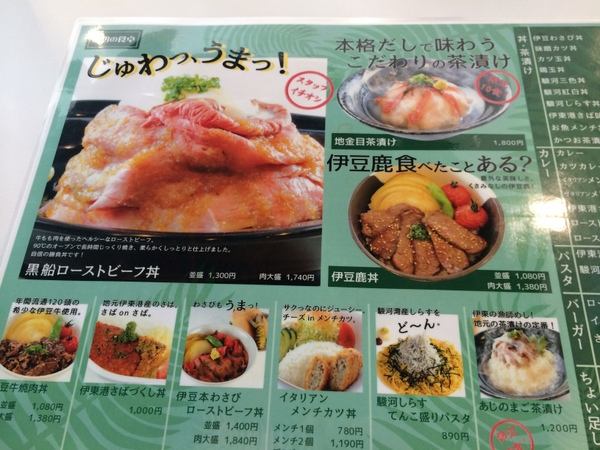 伊東マリンタウンの伊豆牛焼肉丼