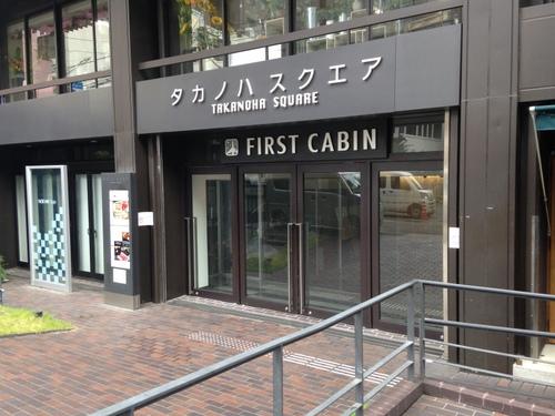 ファーストキャビン FIRST CABIN