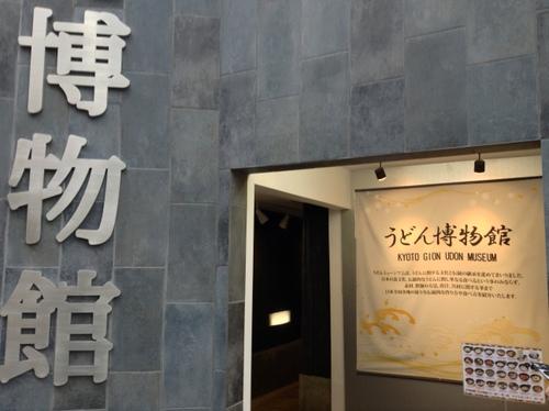 うどん博物館