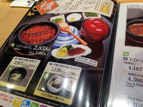まるや本店 JR名古屋駅店