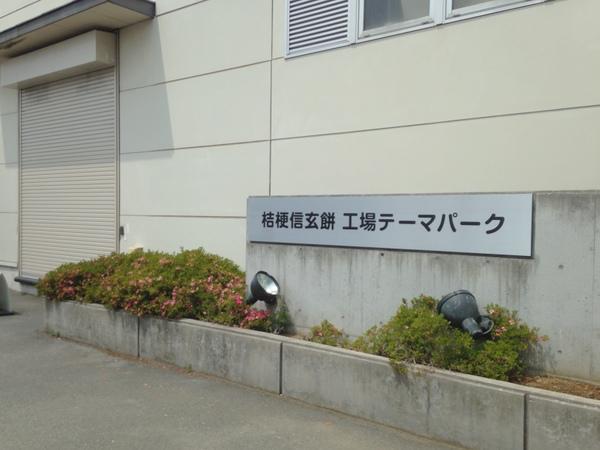 桔梗信玄餅工場