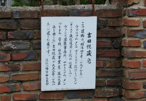 吉田悦蔵宅