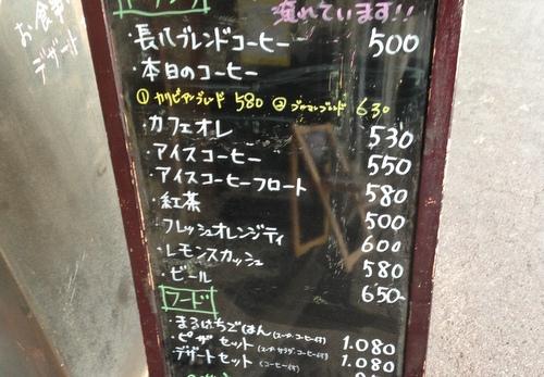 長八珈琲店