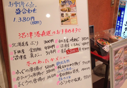 沼津魚がし鮨 流れ鮨静岡パルシェ店