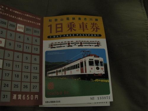 タマ駅長・貴志駅