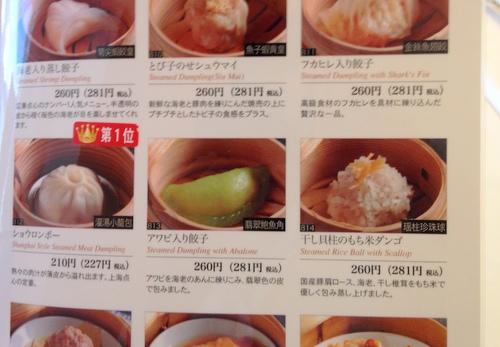 聘珍樓(へいちんろう)横濱本店